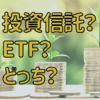 投資信託とETFの違いを徹底比較!結局どちらを買えばいいの?
