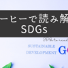 【SDGsをわかりやすく】書籍『コーヒーで読み解くSDGs』発売