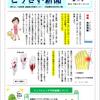外反母趾の対処法など(とうざい新聞14号)