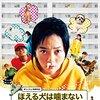 映画)ほえる犬は噛まない__ポン・ジュノ__2000