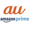 【ドコモ勝利!!】auの新プラン『データMAX 5G with Amazonプライム(9,350円)』が弱すぎて批判殺到へ