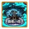 覇者の塔日記「サクッとスキップ♪最強最速クリア♪」2017/12/07