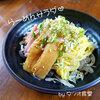 本日の朝食惣菜はラーメンサラダ<おうちごはん>