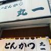 『とんかつ丸一』蒲田:都内屈指のとんかつ激戦区、蒲田の地にそびえ立つ巨塔。とんかつを語る上で外せないお店の一つです。【とんかつ文月】