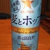 北海道限定の爽快感のある新ジャンルビール「サッポロ 麦とホップ 薫る富良野」