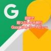 【暇つぶし】Googleストリートビューでプチ旅行