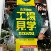 【観光】若松~裏磐梯。梅雨の時期のおすすめプラン。シニア世代と巡る旅。
