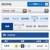 【速報】競艇道 本日払戻金45,000円超!の無料情報的中!? (2020年7月28日)