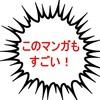 【2017】「このマンガだってスゴイ!」編