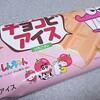 森永乳業「クレヨンしんちゃん チョコビアイス いちごオレ」はサクサククランチ入り♪
