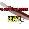 【ジャッカル】秋のバス釣りオススメルアー!全魚種対応新機軸ハードベイト「ライザーベイト007R」出荷!