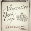 ブックカフェ「ABC」☆