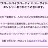 新潟県糸魚川市のオフロードパーティに参加します!