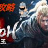 【攻略】仁王(PS4) ~ボス攻略の立ち回り~