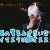 【睡眠の質を上げる】使い続けて半年!アイマスクの効果がすごかった
