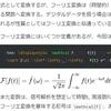 Texによる数式表現28~フーリエ変換公式