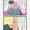 スキウサギ「お年玉」
