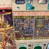 【デュエマ】狂気シリーズ第2弾!デュエマ100円ガチャ売り切れにしてみた!