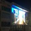 工事現場の電子看板やLEDビジョン