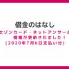 【セゾンカード】Netアンサーの情報が更新されました!(2020年7月6日支払い分)