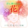 花マップ企画 in テキレボ7