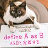 【週末英語#202】「define A as B」は「AをBと定義する」