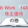 Lib Work(1431)の株主優待