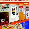 自動販売機の本「日本懐かし自販機大全 (タツミムック)」「昭和レトロ自販機大百科」