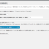 wordpressのプラグイン EWWW Image Optimizerで画像一括圧縮
