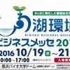 びわ湖環境ビジネスメッセ2016出展のご案内