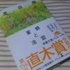 「蜜蜂と遠雷」(第156回直木賞)恩田陸さん作を読みました。あらすじと少しのネタバレ(書評)