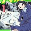 【漫画感想】「ハックス!」 全4巻