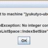 JavaプロセスがダンプしたコアファイルをjhsdbとGDBで見る