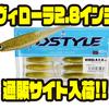 【DSTYLE】毎回即完の釣れるリアルワーム「ヴィローラ2.8インチ」通販サイト入荷!