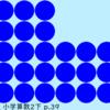 令和2年度算数教科書読み比べ(6)~L字型アレイ