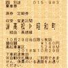 ワンマン列車の車内で発行された車内補充券