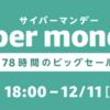 【開催中】Amazonの年末最大のセールでさらにお得に買い物するたった2つの方法!Cyber Monday(サイバーマンデー)