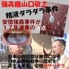 伊藤詩織さん強姦犯で安倍総理番の山口敬之の逮捕を潰した安倍総理決定団の中に、菅が入っていたのか?