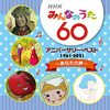 【CD】「NHKみんなのうた 60 アニバーサリー・ベスト~あなたの声~」が2021年5月19日に発売(「りんごのうた」「日々」も収録)