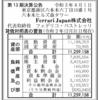 Ferrari Japan株式会社 第13期決算公告