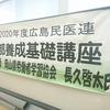 3年目となる広島民医連幹部養成基礎講座へ