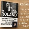 ROLANDさん名言集に学べ。「俺か、俺意外か。」を読みました。