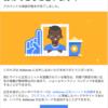 GoogleAdSenseに登録しました。でも広告設置はまだです。