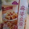 トップバリュ 麻婆豆腐の素 中辛