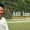 【インタビュー】Atit Lamaさん 〜未来を切り拓く教育をネパールに〜