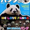 パンダを見に行こう