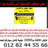 شركة الفرعون لنقل الأثاث بالعمرانية 01282445566