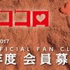 今日のカープニュース:「2017年度ファン倶楽部「コイココロ」会員募集のご案内」