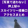 【迷わない】押上駅からスカイツリーへの行き方/アクセス【ソラミ坂・スカイアリーナ】