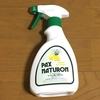 PAX NATURON(パックスナチュロン)『トイレ洗い石けん』シトラス香る純植物性油脂洗剤を愛用中。